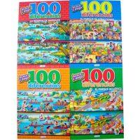 COLECCION 100 DIFERENCIAS CAD061 (4-12-144)